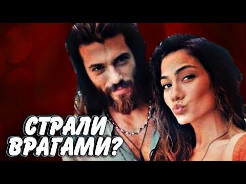 Джан Яман  и Демет Оздемир  Демет готова подать на него в суд Джан бросил сериал