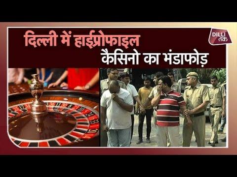 Hotel में चल रहा था अवैध Casino, Police Raid में 58 गिरफ्तार...|Delhi Police|Dilli Tak
