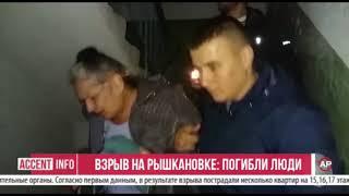 Взрыв на Рышкановке: Погибли люди