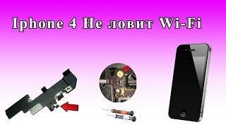 Iphone 4 Не ловит Wi Fi(ссылка на канал : https://www.youtube.com/channel/UC77DTONN6EALgKogOYY0r6g?sub_confirmation=1 Ремонт Iphone 4 слабо ловит Wi Fi, постоянно ..., 2016-03-19T19:57:08.000Z)
