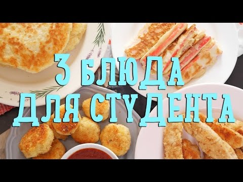 3 бюджетных блюда для студента [Рецепты Bon Appetit] - Простые вкусные домашние видео рецепты блюд