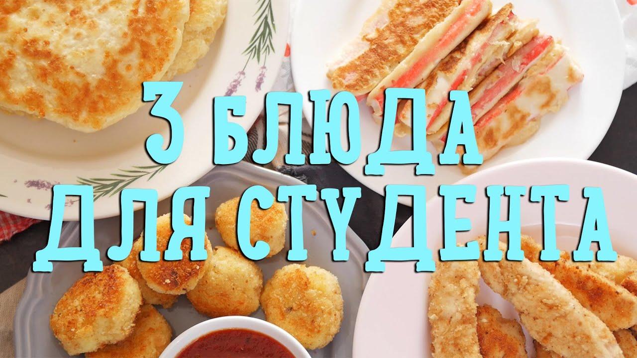 Рецепты быстрых и недорогих блюд с фото
