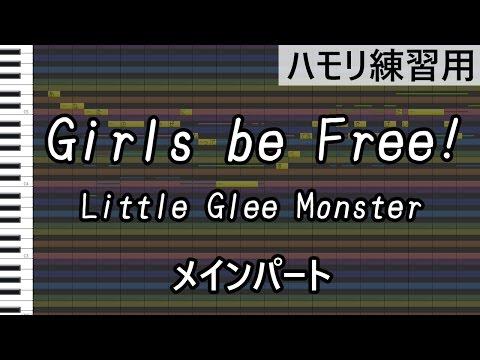 Girls be Free!(メインパート)/Little Glee Monster(ハモリ練習用)