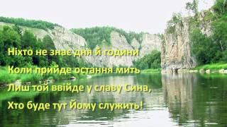 'Остання мить!' Детский христианский стих на украинском языке
