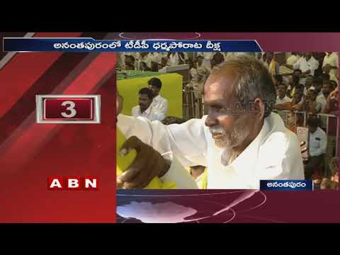 CM Chandrababu Naidu speech at Dharma Porata Deeksha | Anantapur | Part 2 | ABN Telugu