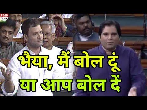 Varun Gandhi को Farmers पर बोलते हुए  Lok Sabha में किस बात पर आया गुस्सा