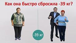 Как похудеть на 39 кг? Быстрый способ похудения для женщин #способпохудения #похудениедляженщин