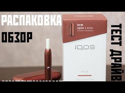 IQOS 3 DUOS | Распаковка | Обзор | ИНСТРУКЦИЯ | Тест Драйв | Переходим с сигарет на Iqos