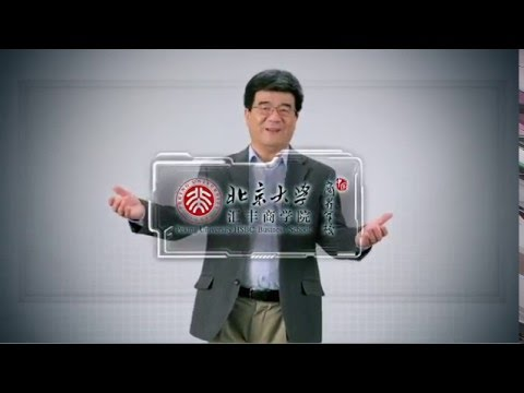 Welcome to Peking University HSBC Business School