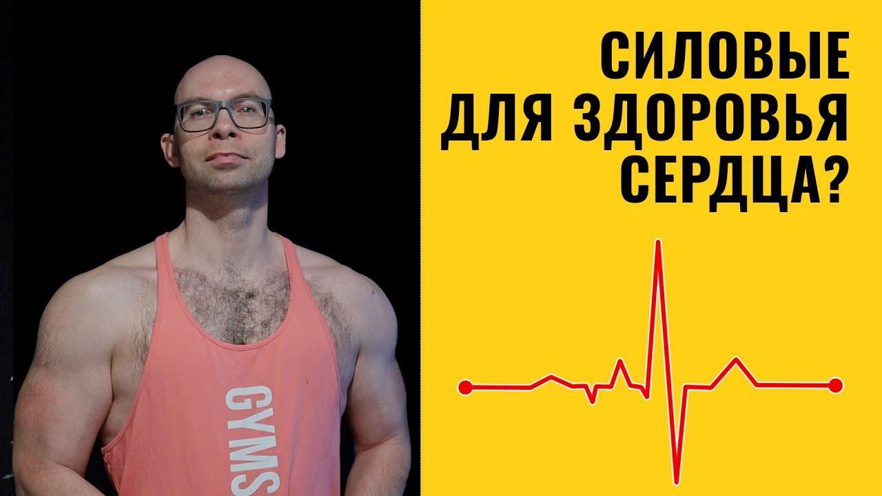 Гипертония сердца - Здоровое Давление