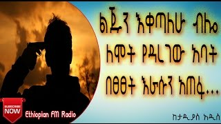 Latest Ethiopian News - Tadias Addis