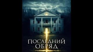Последний обряд 2016 трейлер русский | Filmerx.Ru