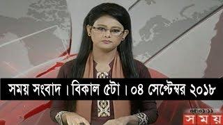 সময় সংবাদ | বিকাল ৫টা | ০৪ সেপ্টেম্বর ২০১৮ | Somoy tv bulletin 5pm  | Latest Bangladesh News HD