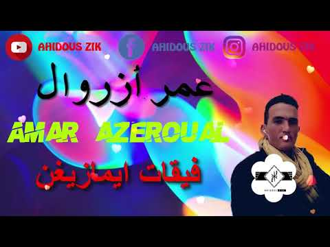 AMAR AZEROUAL FI9AT AYIMAZIGHN  | | 2018 عمر أزروال  فيقات ايمازيغن    ► SUDEST MUSIC AMAZIGH