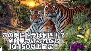 この画像には「トラ」が隠れています。 皆さんは何か所見つけられました...
