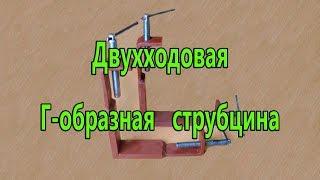 Г-образная струбцину своими руками. L-shaped clamp with their hands