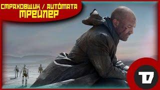 Трейлер Autómata / Autоmata / Страховщик (2014) с русскими субтитрами