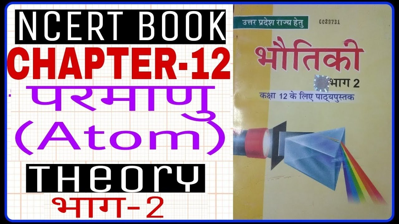 Ncert 12 Physics Part 2 Book