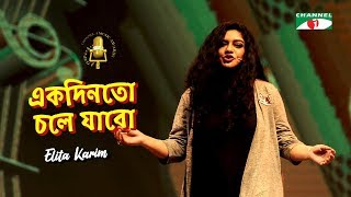 Ekdinto Chole Jabo | Elita Karim | Channel i Music Award 2018 | Channel i TV