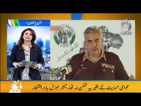 Aaj Pakistan with Sidra Iqbal | Four Years Of Operation Raddul Fasaad Completed | Part 1 | Aaj News