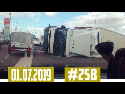 Подборка ДТП с видеорегистратора 01.07.2019 №258