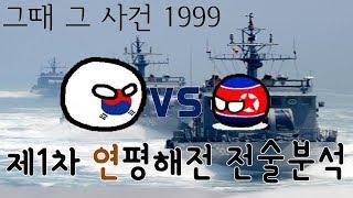 (그때 그 사건)제1연평해전_1999년(제1차연평해전-서북해상의 전쟁위기)
