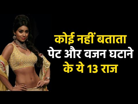 13 Easy Tips For Weightloss Amazing and Effective Tips For Weight Loss Hindi