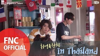 [SF MuVi] 휘영&찬희 In Thailand - Stafaband