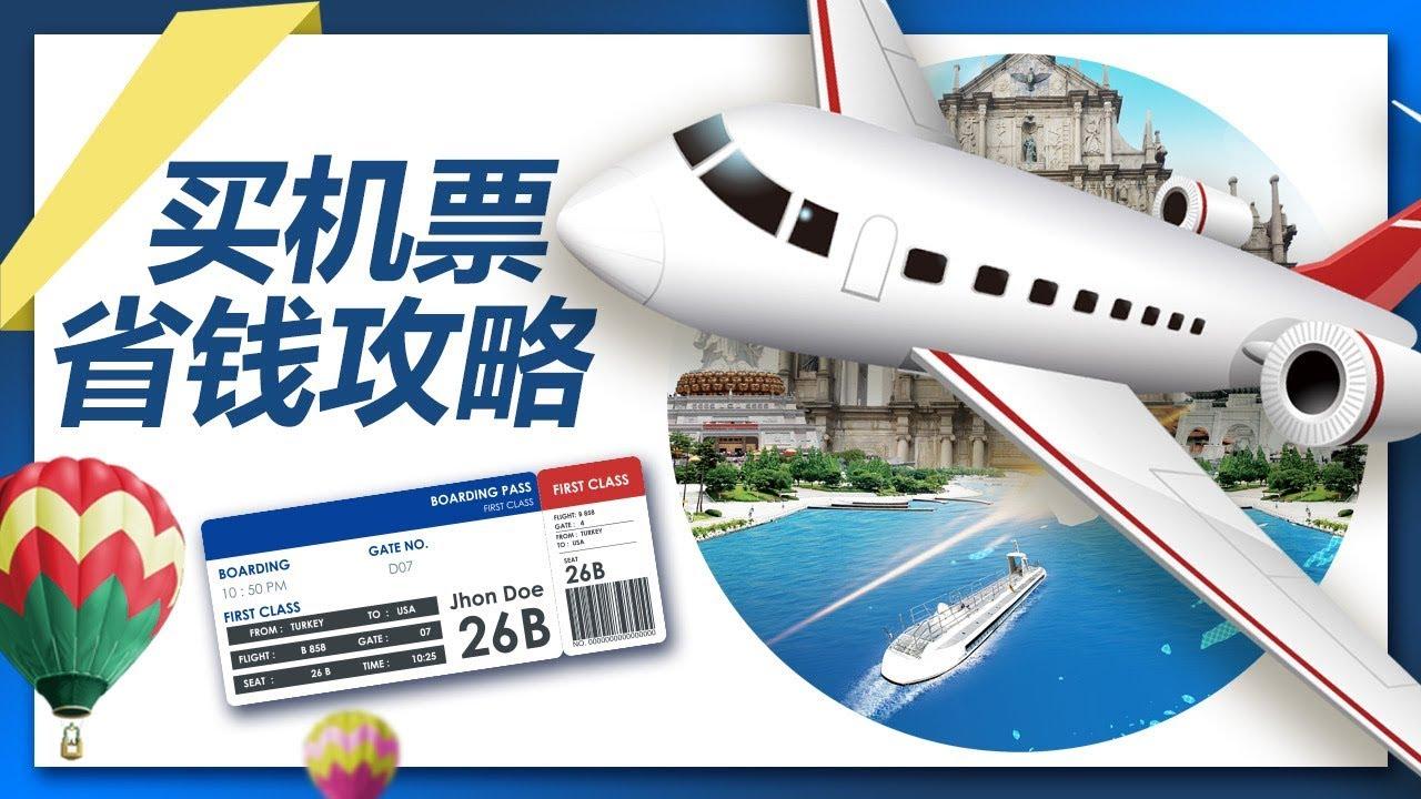 必備干貨!業內人士分享買機票訣竅:這樣買機票最便宜!氣哭航空公司! - YouTube