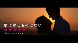 ブレス しあわせの呼吸 - 映画予告編