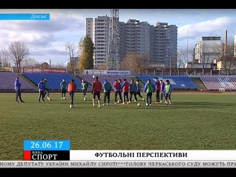 ТРК ВіККА: Черкаси можуть втратити єдиний професійний футбольний клуб