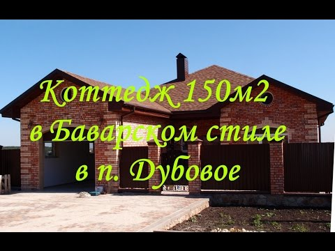 Коттедж 150м2 в баварском стиле Под ключ в Дубовом    grant-dom.ru