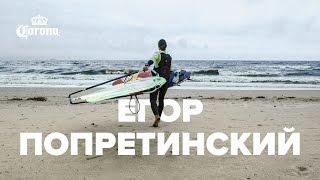 Егор Попретинский – Коронный трюк