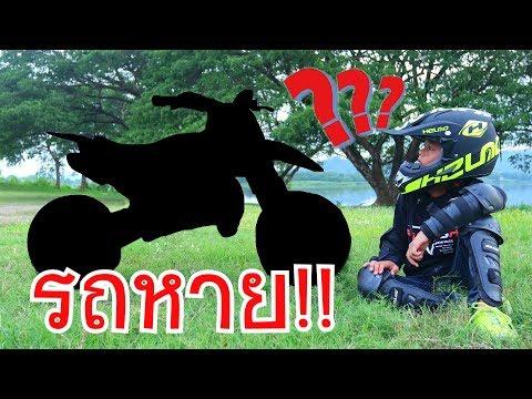 ทิกเกอร์โชว์ l มอไซด์หาย!!! GPSช่วยด้วย ใครขโมยไป / My Pocket bike Lost! Mini moto cross Baby biker