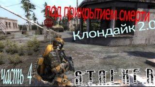 Stalker Под прикрытием смерти. Клондайк 2.0 часть 4