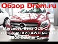 Mercedes-Benz GLE-Class 2017 3.0D (249 ?.?.) 4WD AT GLE 350d ?????? ????? - ??????????