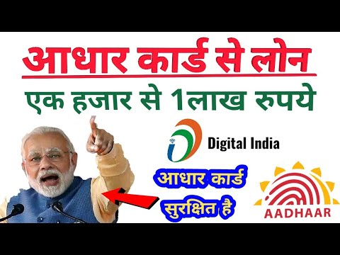 Aadhar Card loan | Loan Without Any Documents | Instant Digital India Personal Loan