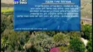 Songs of Israel (L'Shir B'Kachol V'Lavan) Karaoke - Israel-catalog.com