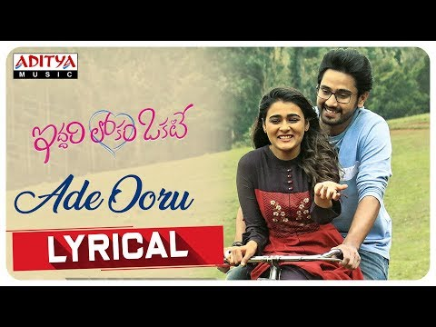 Ade Ooru Lyrical    Iddari Lokam Okate Songs    Raj Tharun, Shalini    Mickey J Meyer