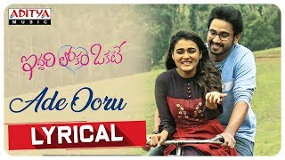 Ade Ooru Lyrical || Iddari Lokam Okate Songs || Raj Tharun, Shalini || Mickey J Meyer