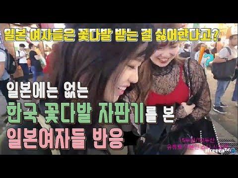 일본여자가 꽃다발 받은 것을 싫어하는 이유와 한국 꽃다발 자판기를 본 반응이...