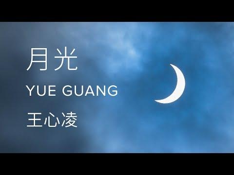 Cyndi Wang 王心凌【 Moonlight 月光 Yue Guang 】