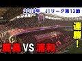 連勝!【スタジアムは熱い雰囲気】鹿島 VS 浦和