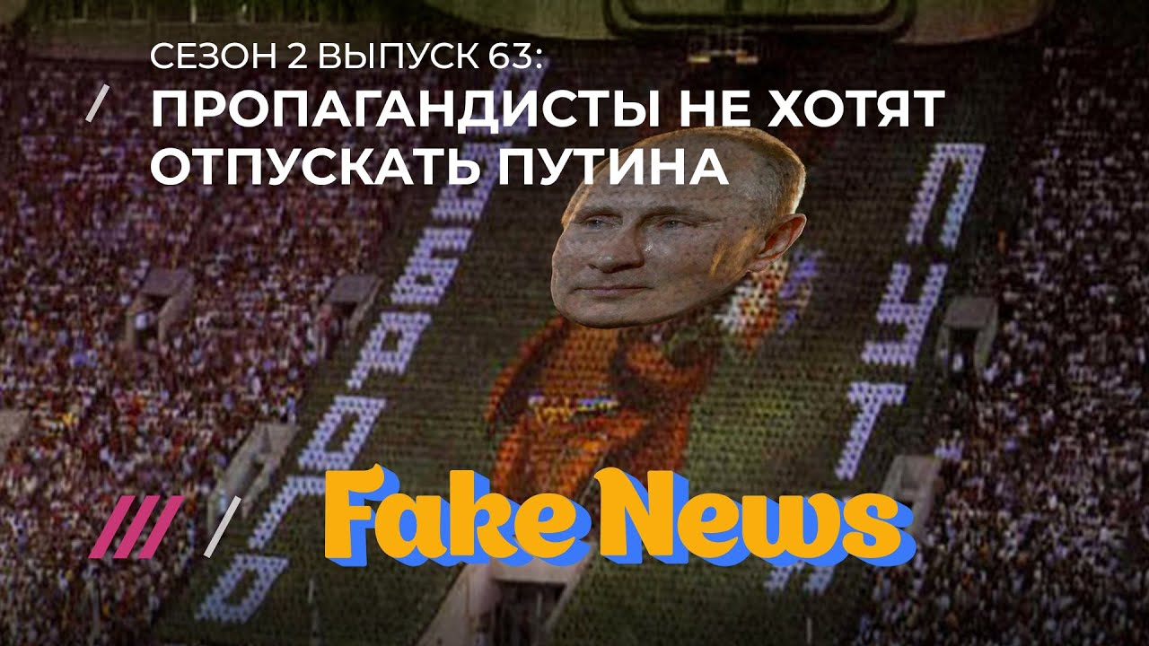 Fake News проник в «секретную американскую лабораторию», Киселев — чемпион России по любви к Путину