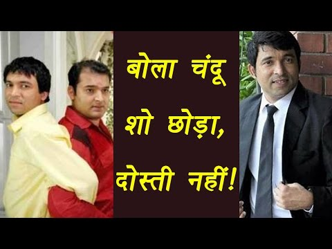 Kapil Sharma Show: Chandan Prabhakar opens up on fight with Kapil Sharma | FilmiBeat