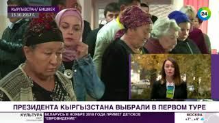 Жээнбеков назвал свою главную задачу на посту президента - МИР24