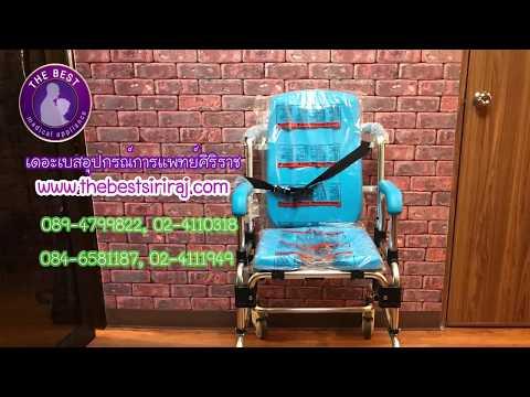 รถเข็นสำหรับปรับเอนนอนสระผม/เก้าอี้อาบน้ำ/เก้าอี้นั่งถ่าย โทร...0894799822