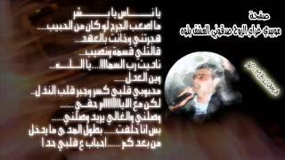 نعيم الشيخ أجمل موسيقى حزينة لو خانو