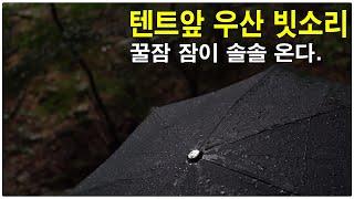 텐트앞 우산 빗소리