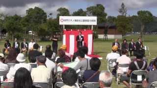 平成25年鳴門ウチノ海総合公園開園10周年記念